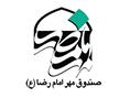 صندوق مهر امام رضا (ع)