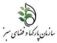 سازمان فضای  سبز شهرداری