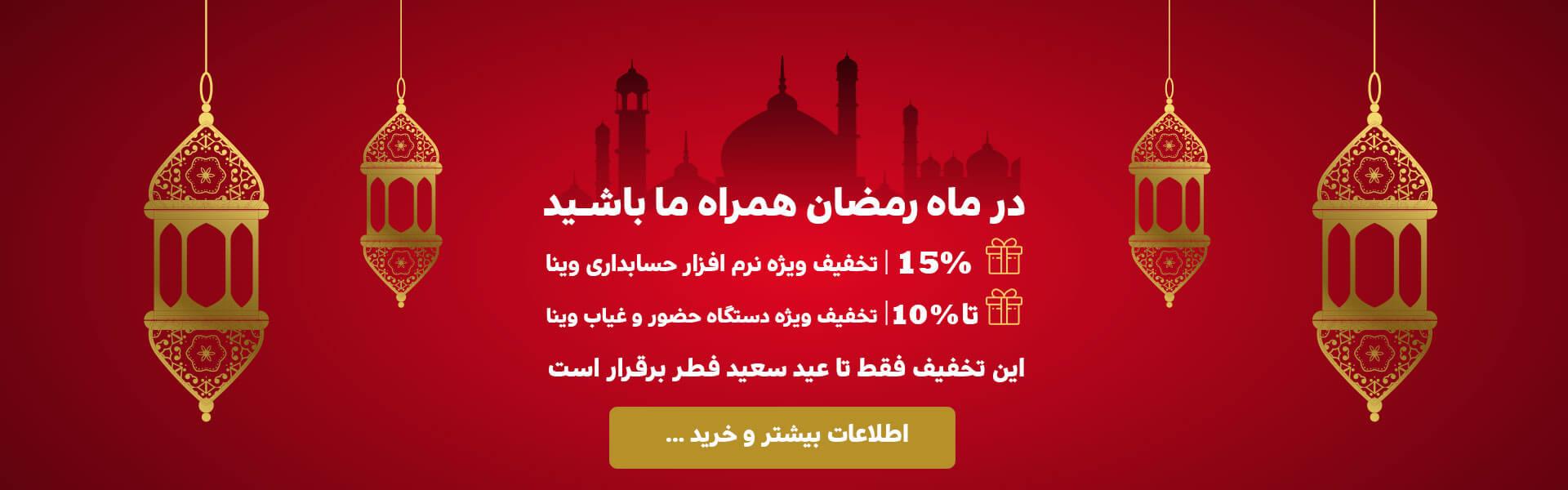 اسلايدر رمضان 1400 استور