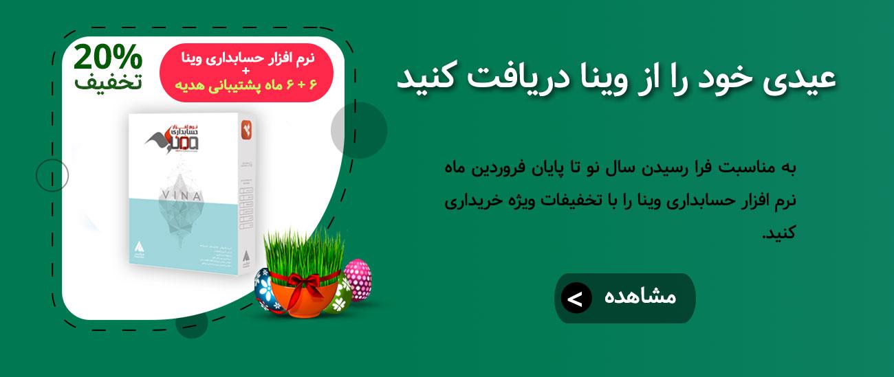 اسلايدر فروش ويژه نوروز 1400