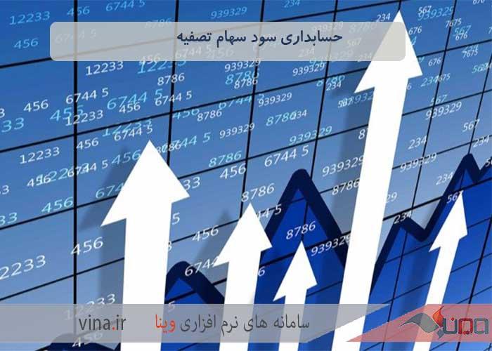 حسابداری سود سهام تصفیه شده