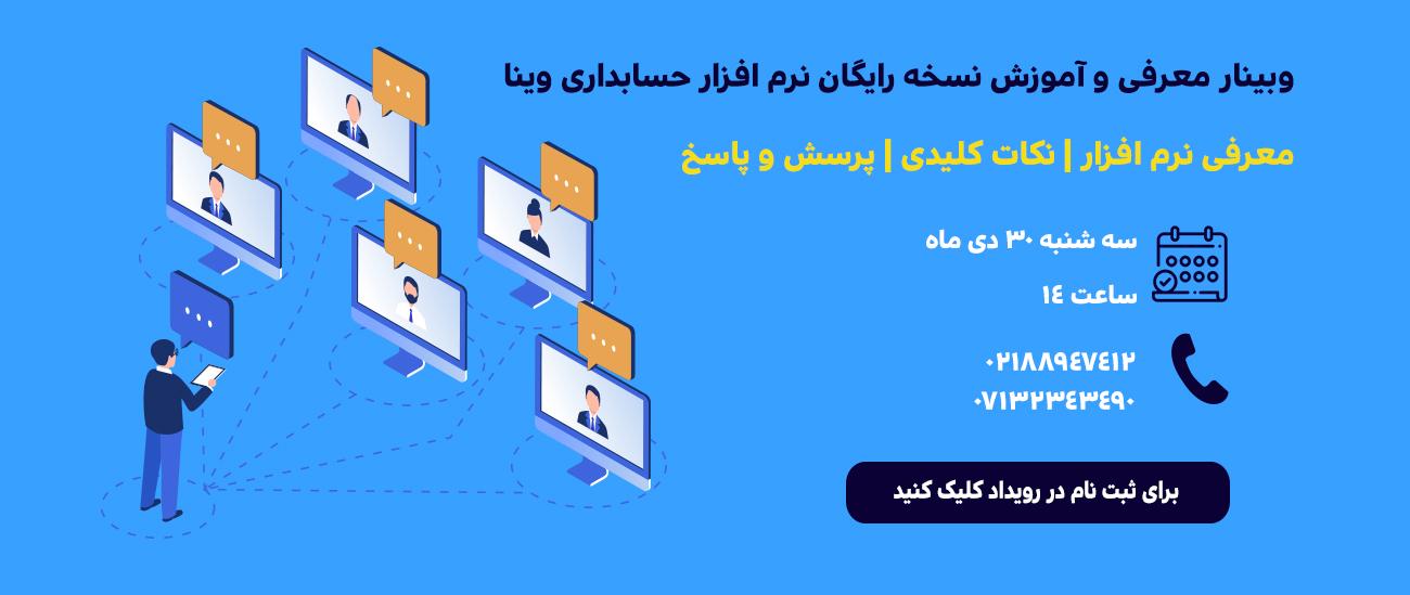 اسلايدر رويداد نسخه رايگان